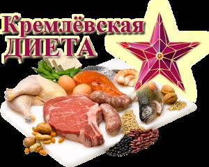 диета по-кремлевски