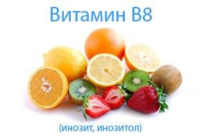 Инозит - витамин