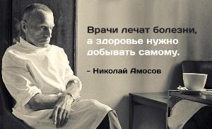 Диета доктора Амосова